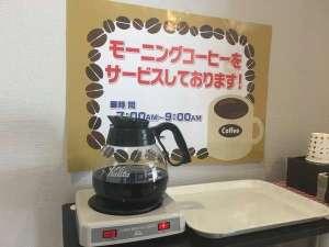◆フロントにてモーニング珈琲をご用意しております