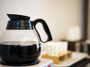 ◆モーニングコーヒー(7:00~9:00)1階にご用意しております