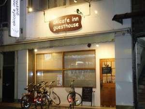 ゲストハウス akicafe inn [ 広島市 南区 ]
