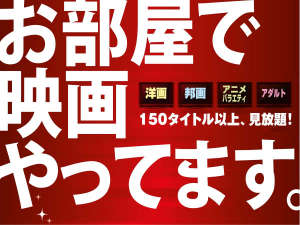 【VOD】 約150タイトルの映画やアニメが見放題!!