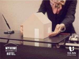 ヴィアインはお客様にご自宅のようにくつろいでいただけるホテルを目指します。