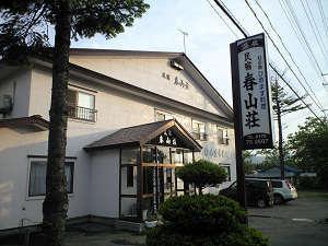 民宿 春山荘の画像