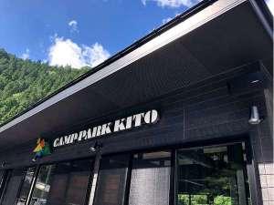 CAMP PARK KITO [ 那賀郡 那賀町 ]