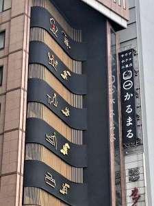 サウナ&ホテル かるまる池袋 (2019年12月開業) [ 東京都 豊島区 ]
