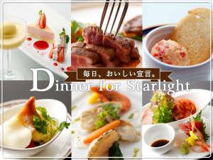 北海道の新鮮な海の幸に、富良野和牛や旬野菜などをオリジナル創作料理で堪能!(季節により異なります)