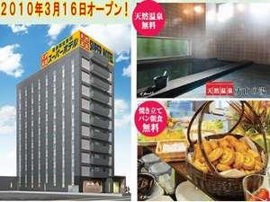スーパーホテル米子駅前 天然温泉 大山の湯
