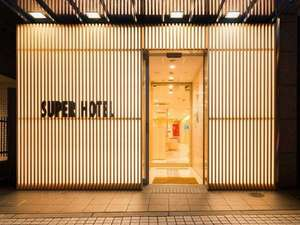 スーパーホテル大阪・天王寺 image