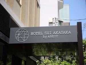 HOTEL SUI AKASAKA by ABEST