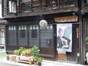 奈良井宿 いかりや町田民宿