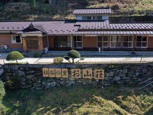 民宿お山荘 [ 徳島県 三好市 ]