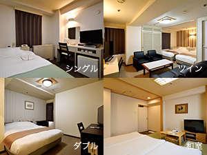 客室は、シングル・ツイン・ダブル・和室のプランがあります。