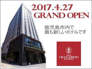 グランセレッソ鹿児島は2017年4月27日にオープン致しました、鹿児島市内で最も新しいホテルです!