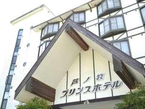 芦ノ牧温泉 芦ノ牧プリンスホテルの画像