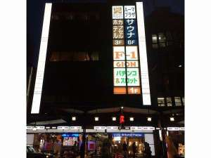 サウナ&カプセルホテル ルーマプラザ [ 京都市 東山区 ]