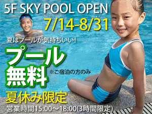 屋内プール無料2018年7月14日から8月31日まで。営業時間15時から18時