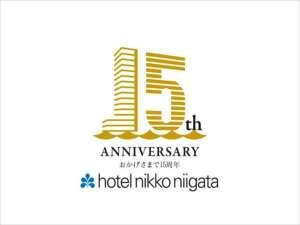 ホテル日航新潟は2018年5月、開業15周年を迎えました。