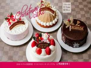 2018年クリスマスケーキ予約受付中!
