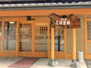 茶臼山温泉 森の宿 遊星館の画像