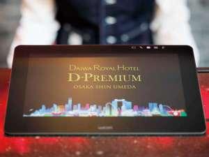 ダイワロイヤルホテル D-PREMIUM 大阪新梅田