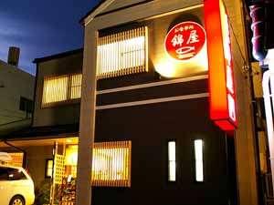 鳥羽の宿 錦屋旅館 image