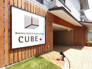 hotel CUBE(ホテルキューブ) [ 奈良県 奈良市 ]