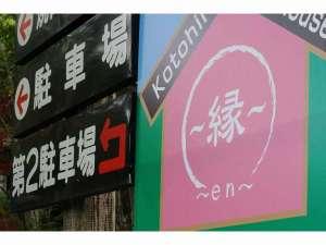 Kotohira Guest House~縁~
