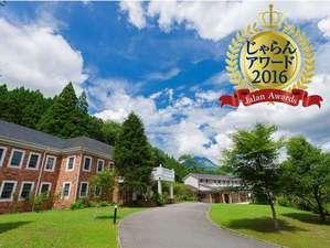 じゃらん OF THE YEAR 泊まって良かった宿大賞 九州エリア50室以下部門★第3位★
