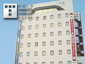 新山口ターミナルホテル:写真