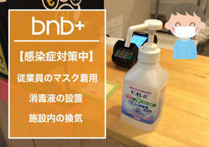 bnb+ 上野御徒町
