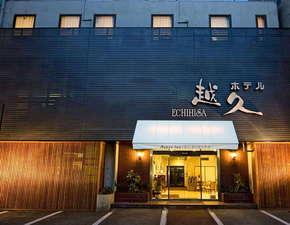 ハイパーイン ホテル越久(えちひさ) [ 徳島県 徳島市 ]