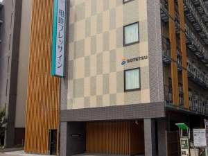 相鉄フレッサイン京都駅八条口