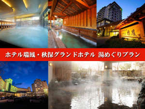 あのホテル瑞鳳のお風呂が利用出来る!?