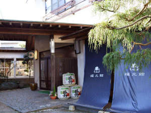 七沢温泉 福元館の写真