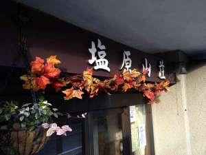 源泉掛け流しのちいさなホテル 塩原山荘:写真