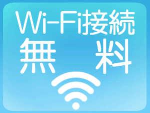 Wi-Fi接続無料♪
