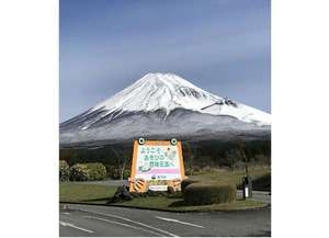 車で3分『富士山こどもの国入口からの眺望』