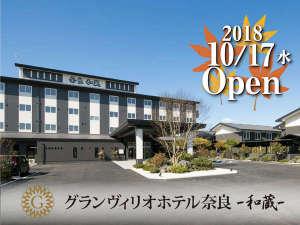 グランヴィリオホテル奈良 和蔵の画像