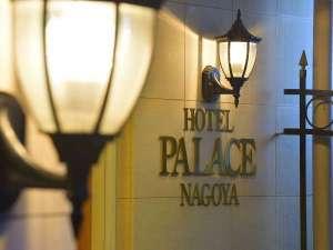ホテル パレス名古屋 image