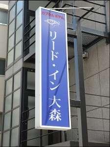 カプセルホテルリード・イン大森