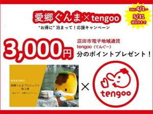 tengooポイントは当館でのご宿泊費の清算や売店の商品ご購入にもお使い頂けます。
