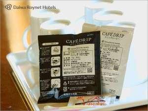 ダイワロイネットホテルズのオリジナルドリップコーヒーをプレゼント(ビターorマイルド)