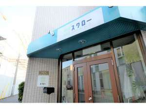 Japanese−Style inn スワロー [ 川崎市 川崎区 ]