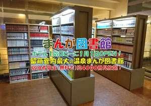 まんが図書館(1階ロビーにて)