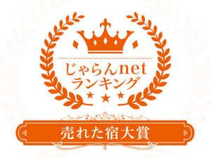 じゃらんnetランキング2018 売れた宿大賞 愛知県1-10室部門 2位 受賞いたしました!