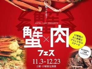 2018年冬の土日限定フェア【蟹×肉フェス】は、11月3日から12月23日までの土曜および日曜限定開催!