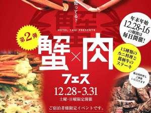 冬の土日限定フェア【蟹×肉フェス】第2弾は12/28から3/31までの土日限定開催!(12/28から1/6は毎日開催)