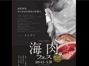 春の週末限定フェア「海×肉フェス」は4月6日から6月30日までの土日限定開催