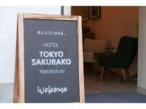 東京櫻子Hatchobori 【2019年8月30日OPEN】 [ 東京都 中央区 ]