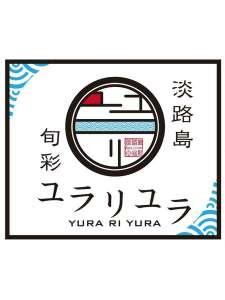 徒歩圏内に海鮮居酒屋「淡路島 旬菜ユラリユラ」オープン!ご予約はお電話下さい!