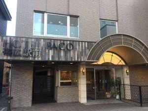 ホテルパコ帯広駅前(旧ホテルパコ帯広2)